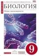 Биология 9 кл. Общие закономерности. Учебник